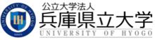 兵庫県立大学COC+事業